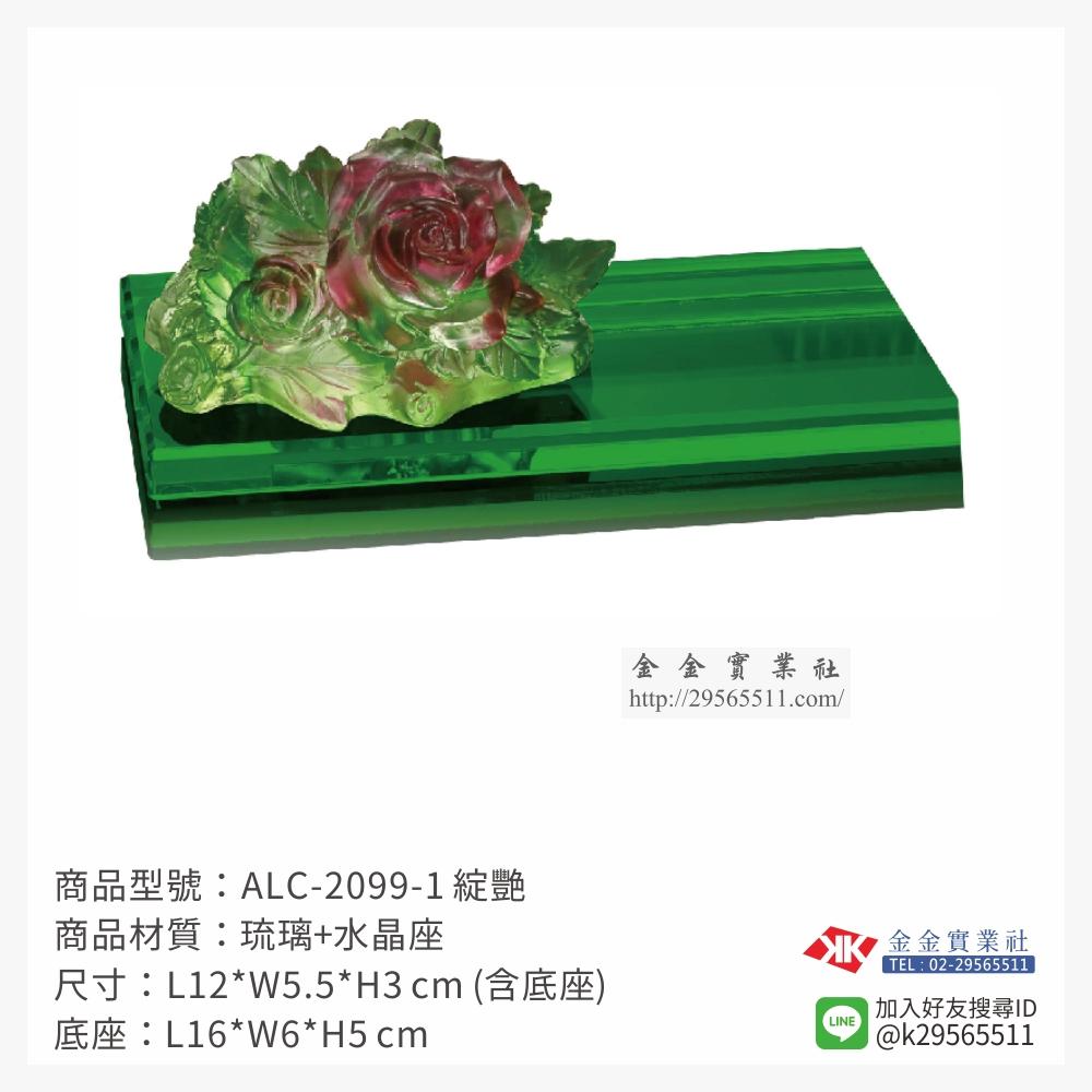 琉璃精品 ALC-2099-1