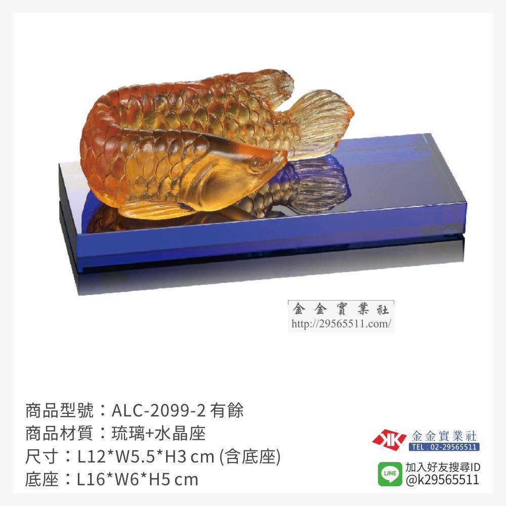 琉璃精品 ALC-2099-2