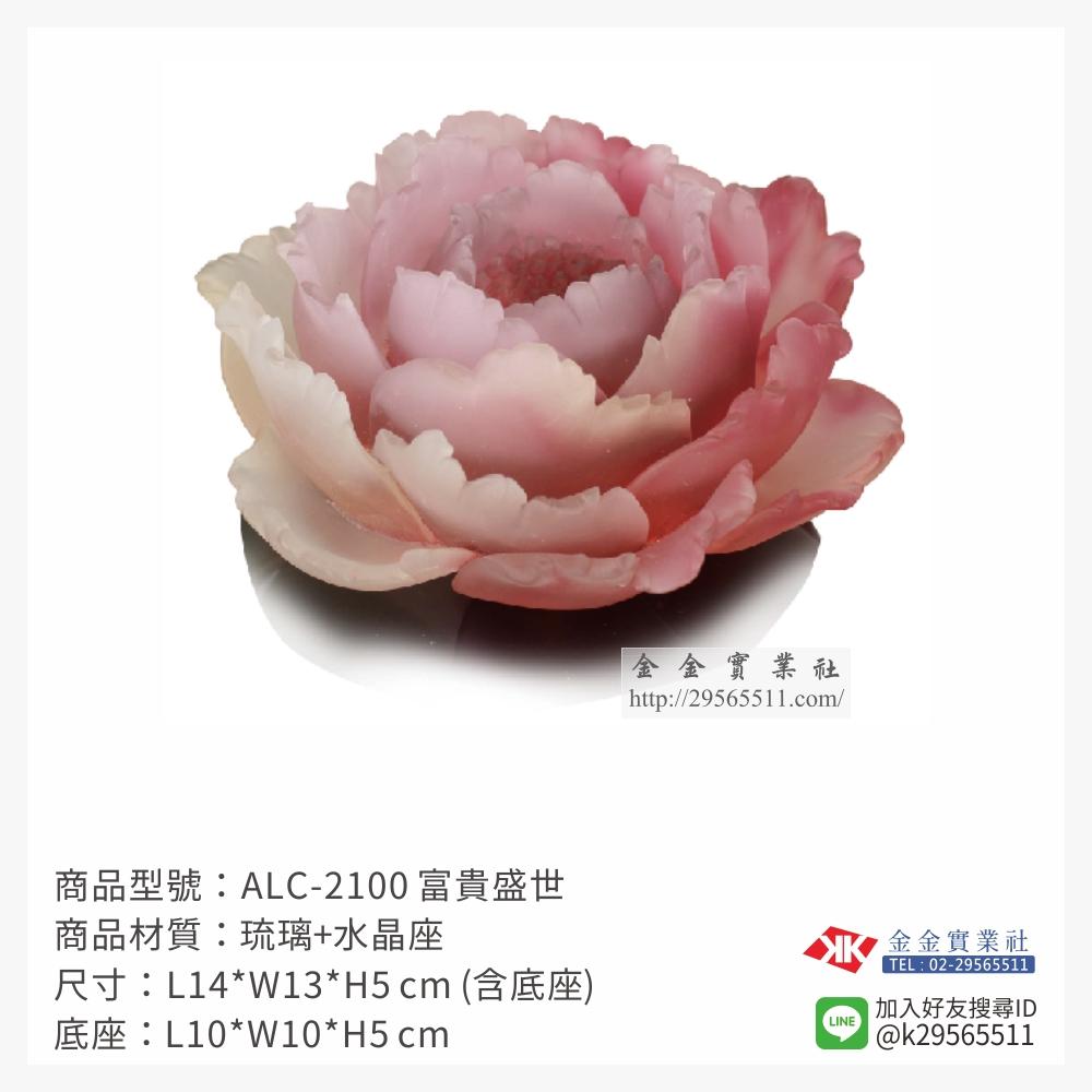 琉璃精品 ALC-2100