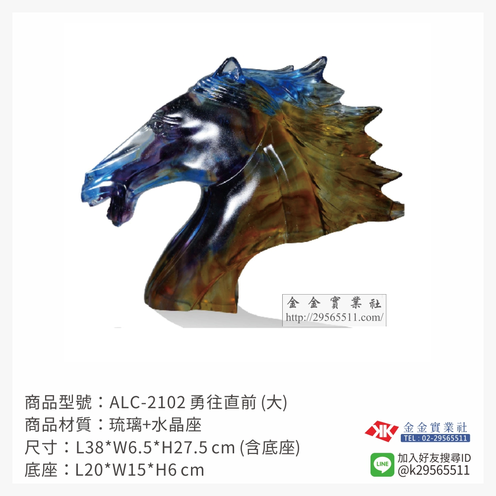 琉璃精品 ALC-2102