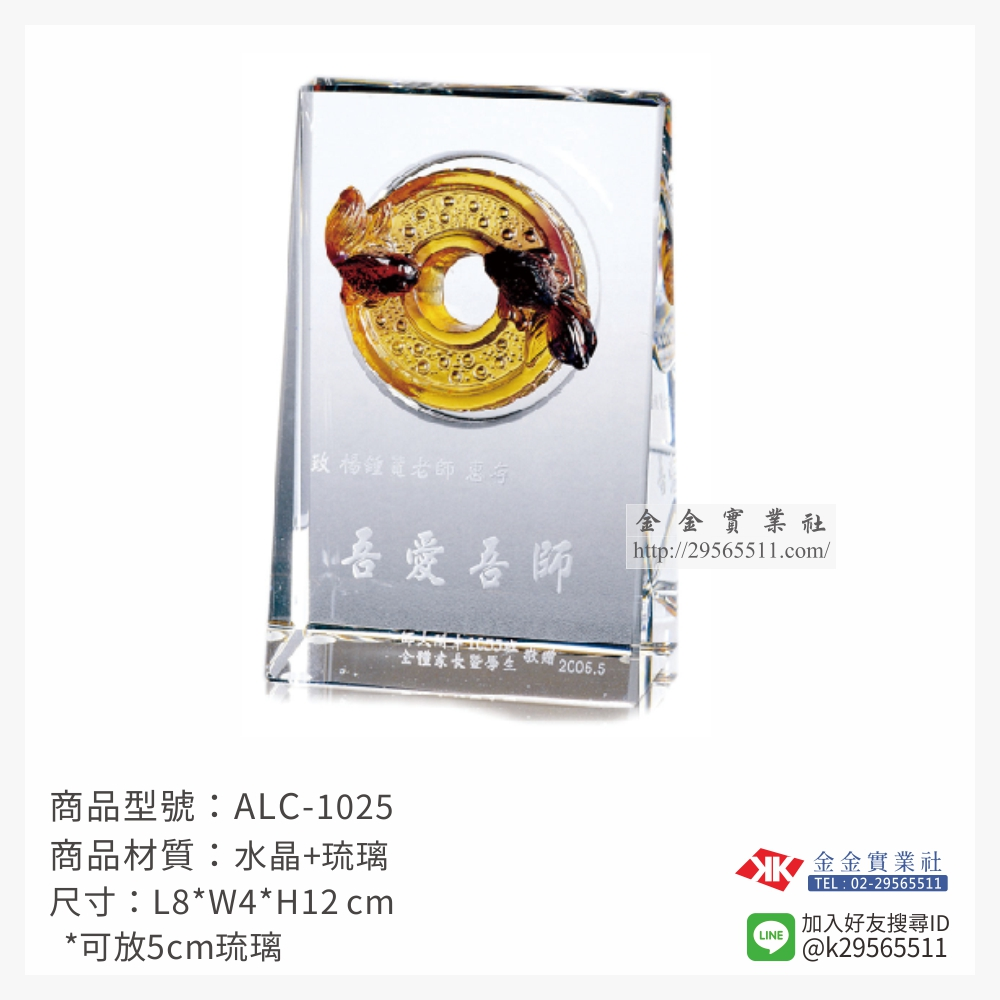 琉璃獎牌 ALC-1025