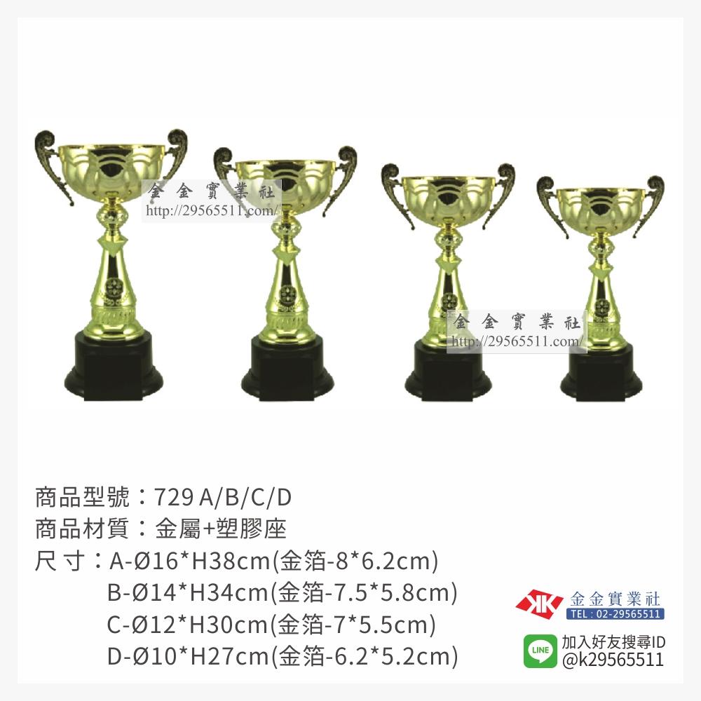 729冠軍獎盃-$700~