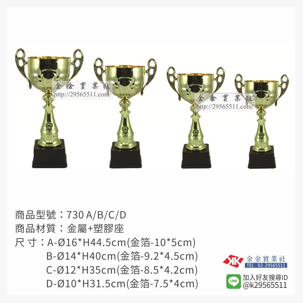 730冠軍獎盃-$900~