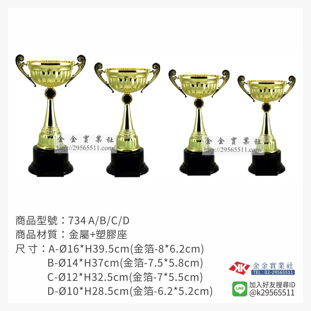 734冠軍獎盃-$700~