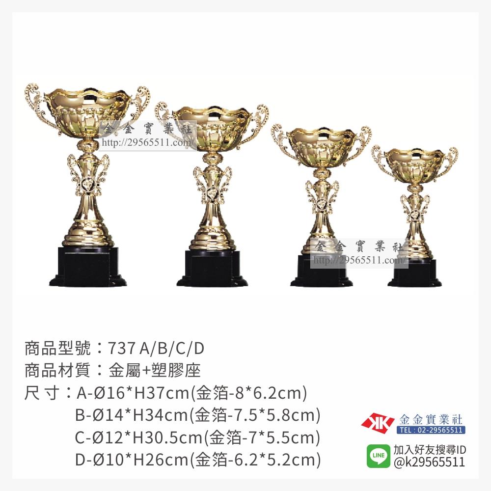 737冠軍獎盃-$700~