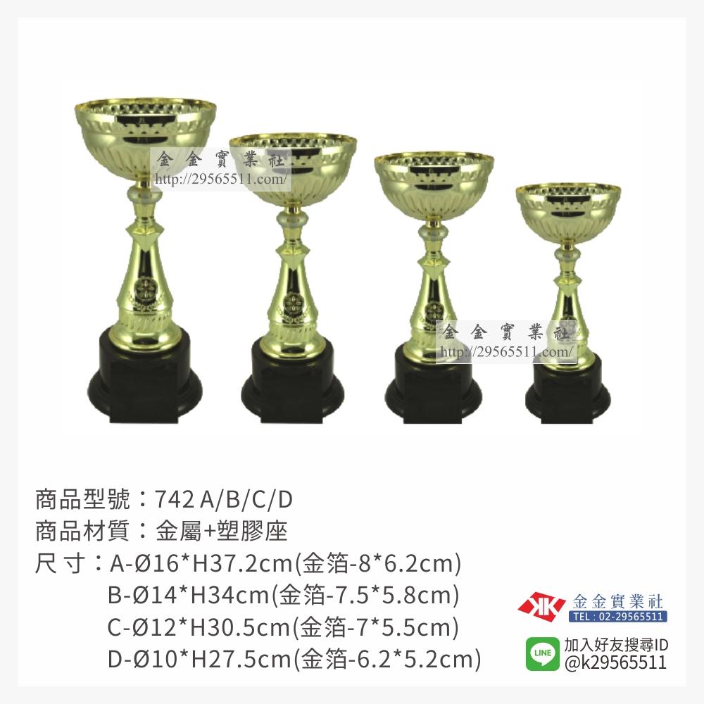 742冠軍獎盃-$540~