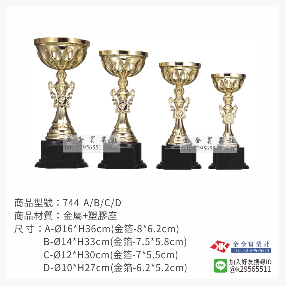 744冠軍獎盃-$540~