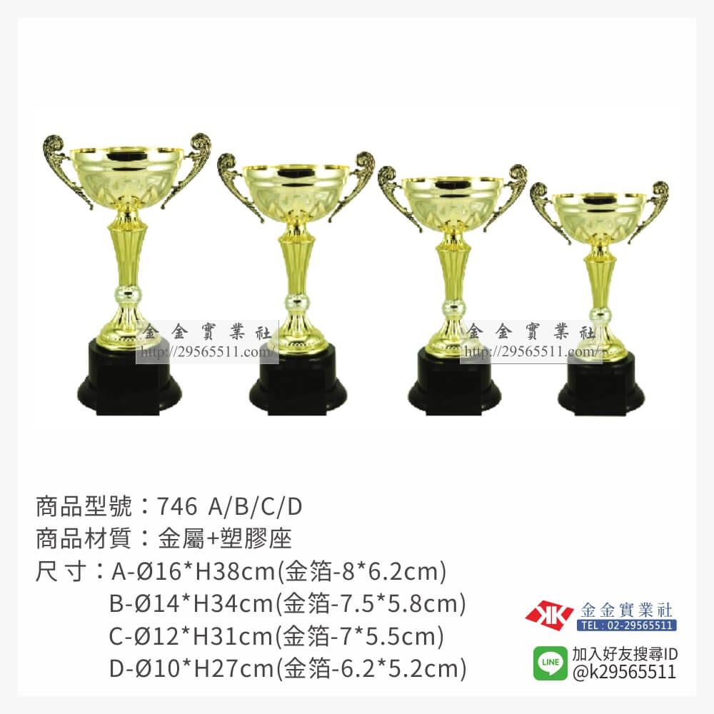 746冠軍獎盃-$700~