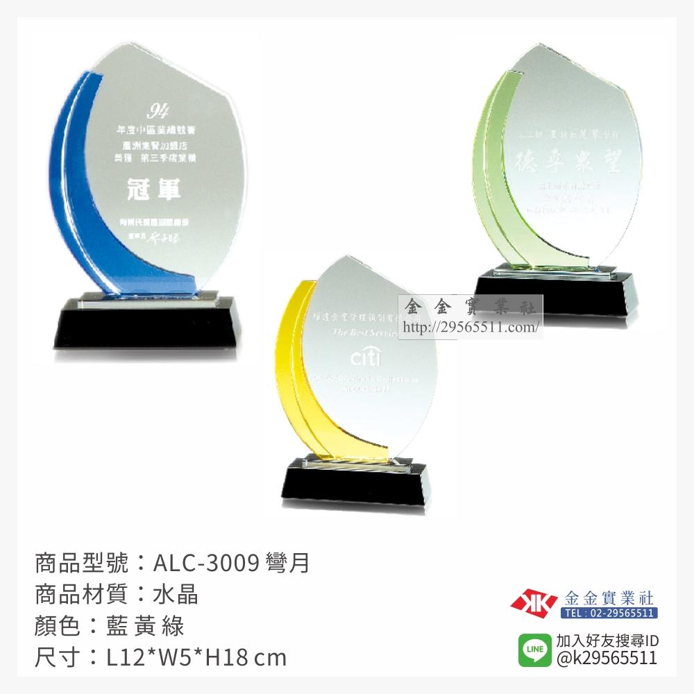 ALC-3009水晶獎牌-$2000~