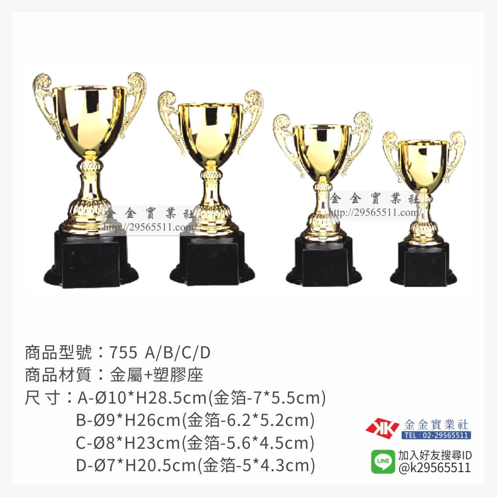 755冠軍獎盃-$450~