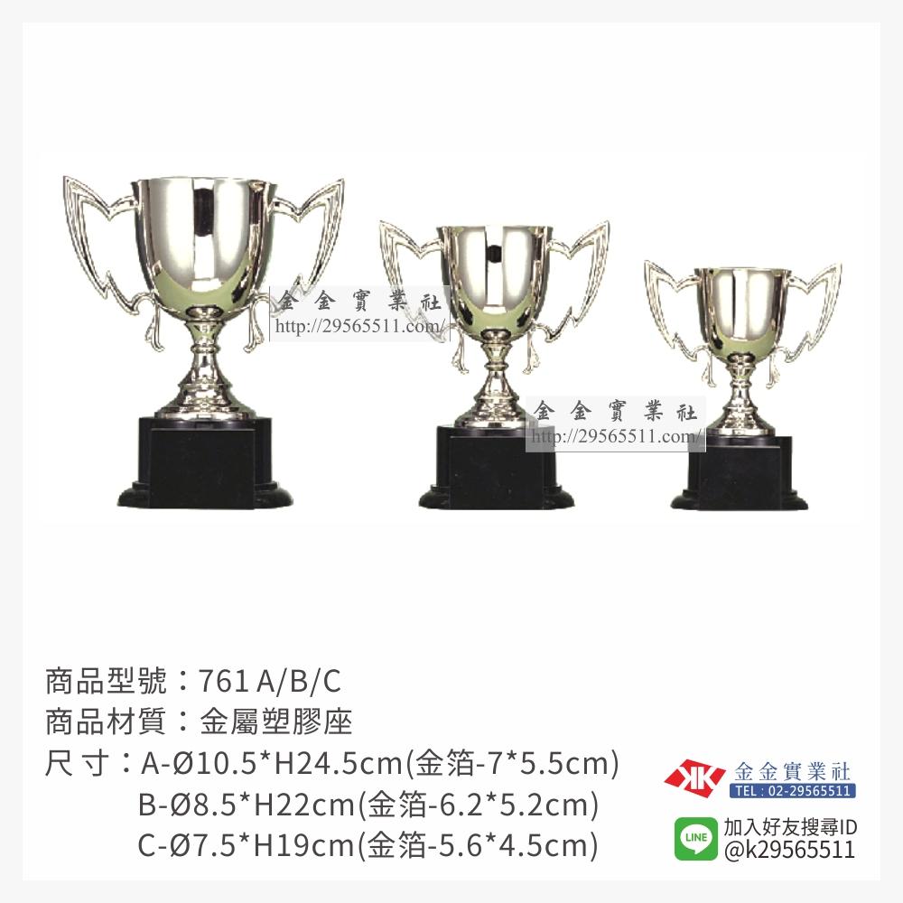 761冠軍獎盃-$800~