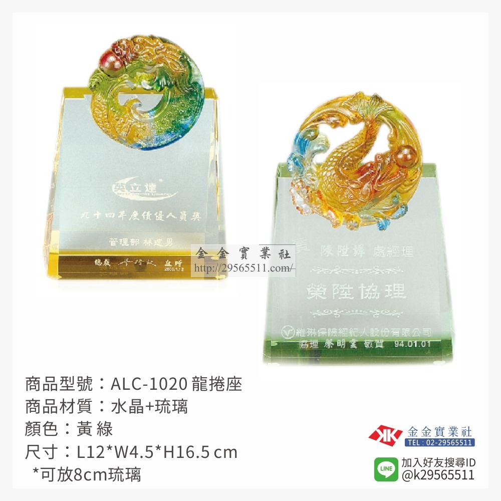琉璃獎牌 ALC-1020