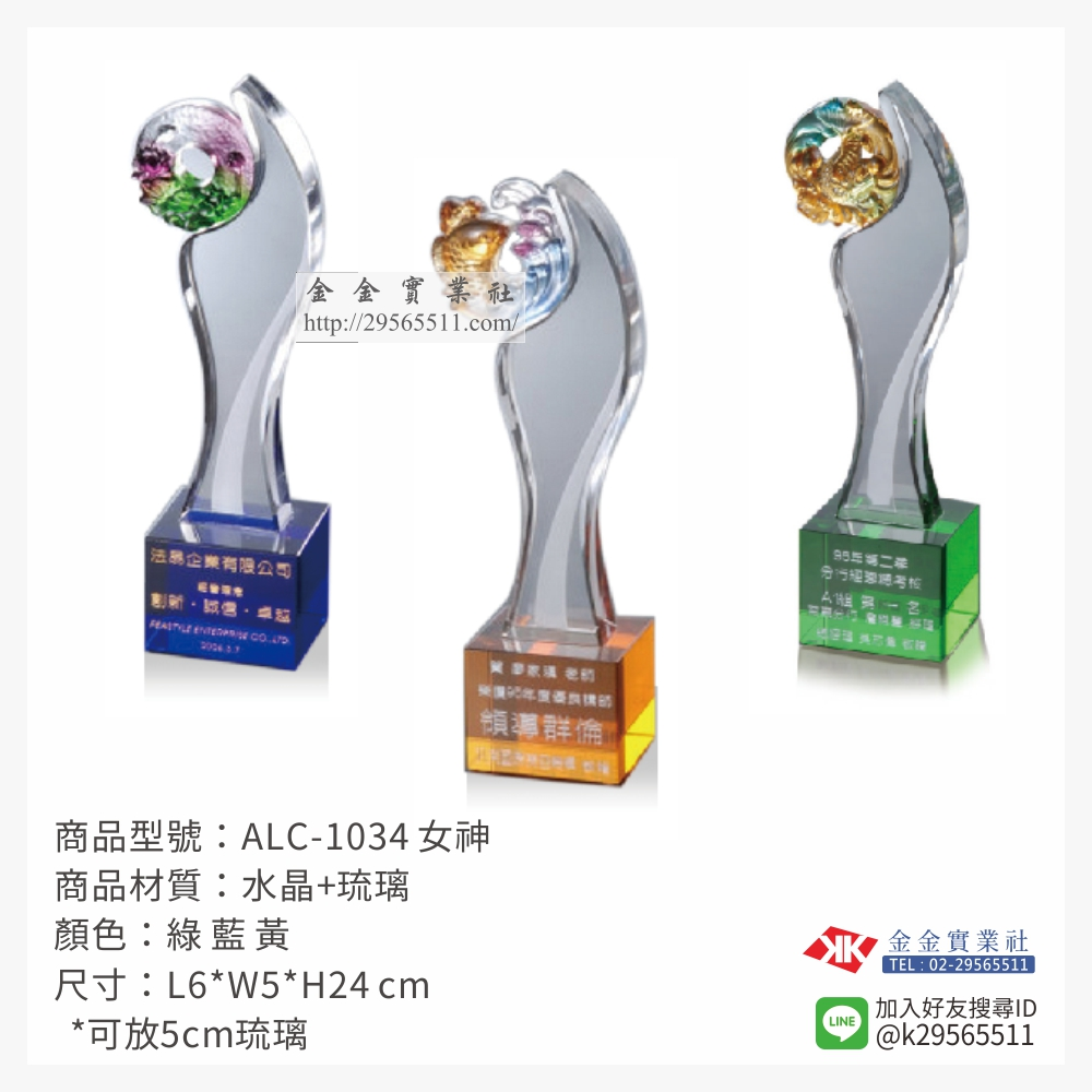 琉璃獎座 ALC-1034