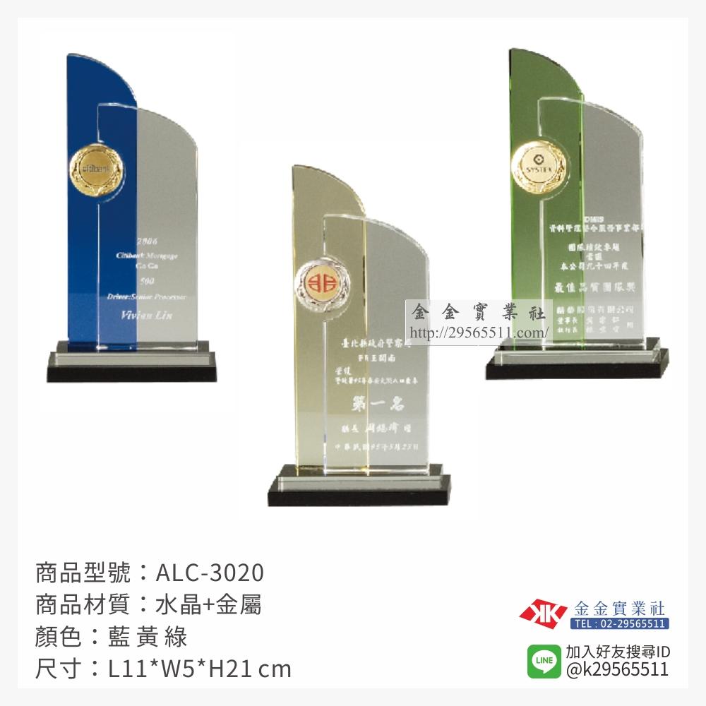 ALC-3020水晶獎牌-$1800~