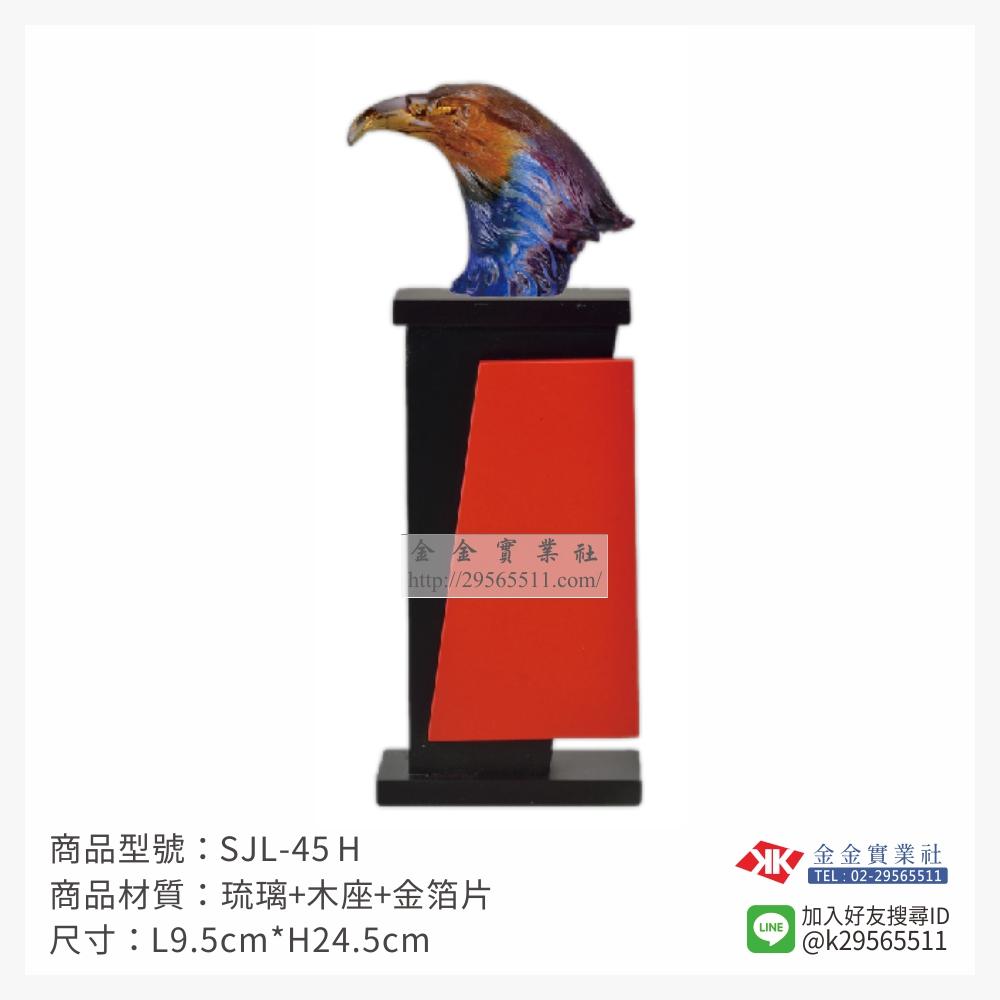 琉璃造型獎座 SJL-45H