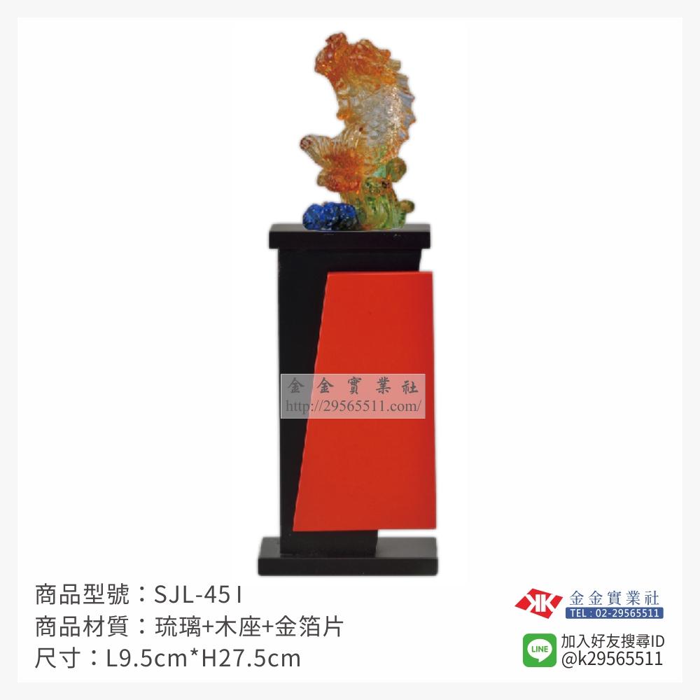 琉璃造型獎座 SJL-45I
