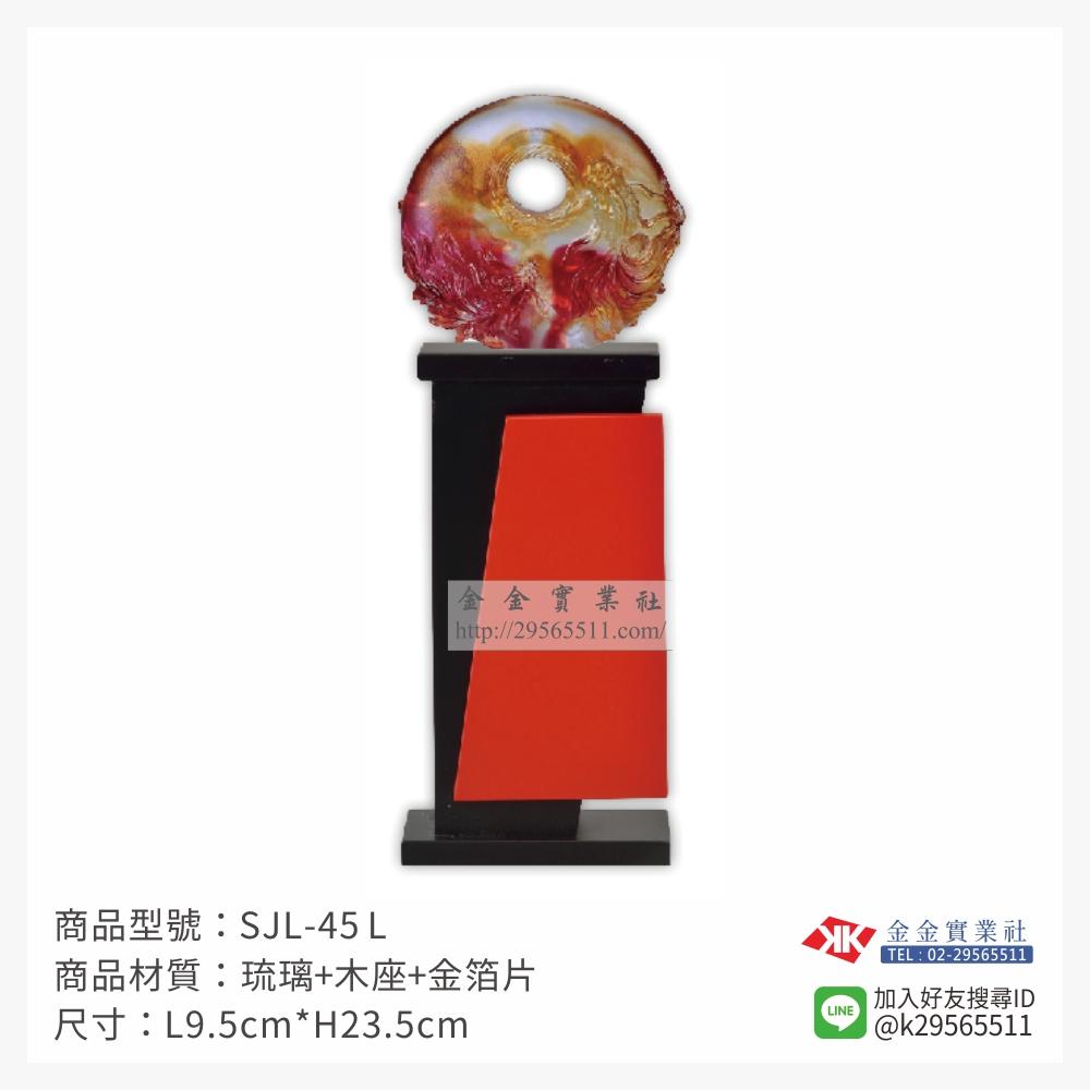 琉璃造型獎座 SJL-45L