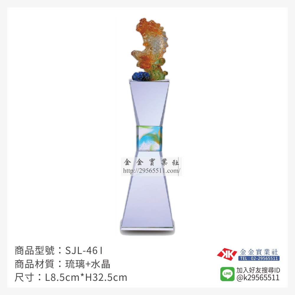 琉璃造型獎座 SJL-46i