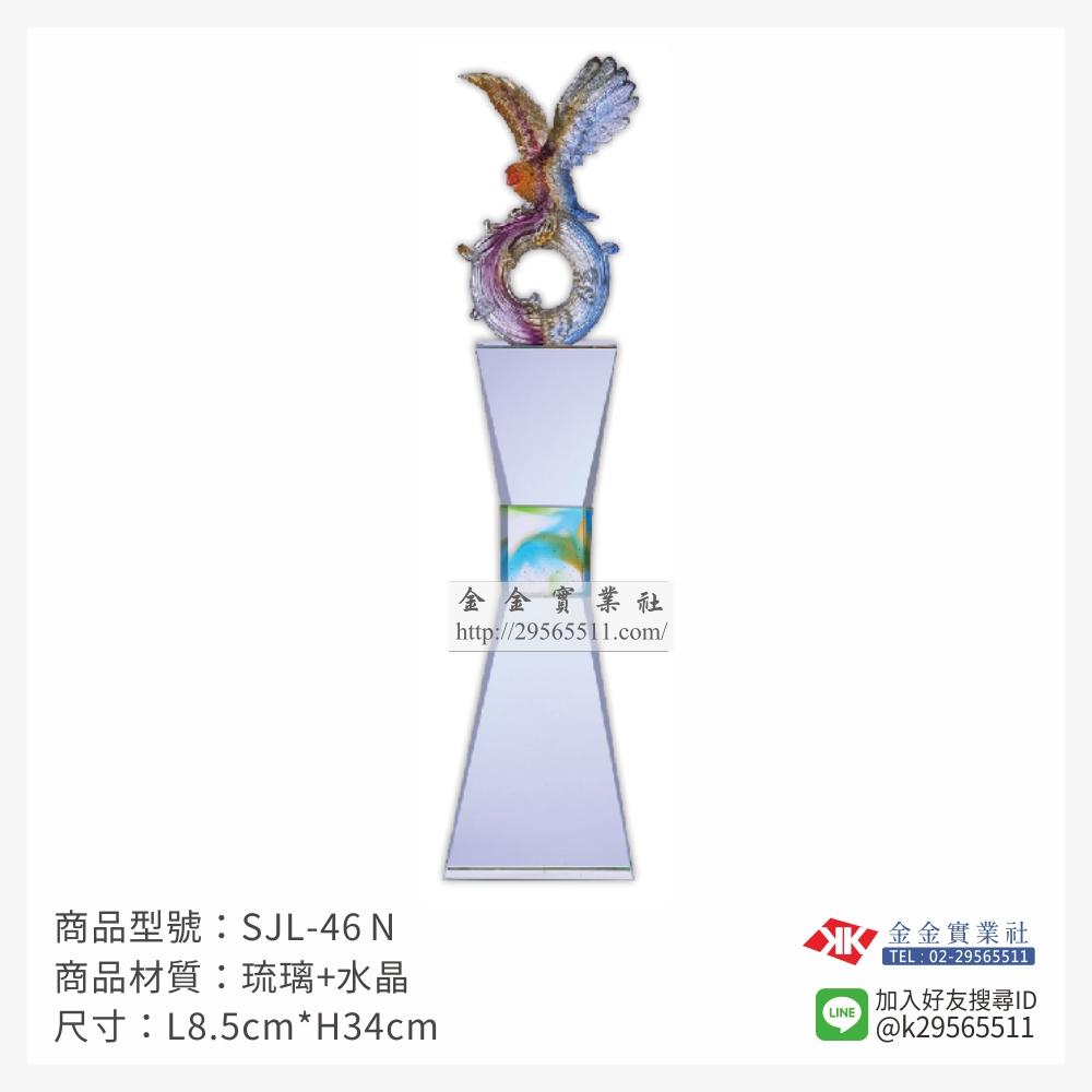 琉璃造型獎座 SJL-46N
