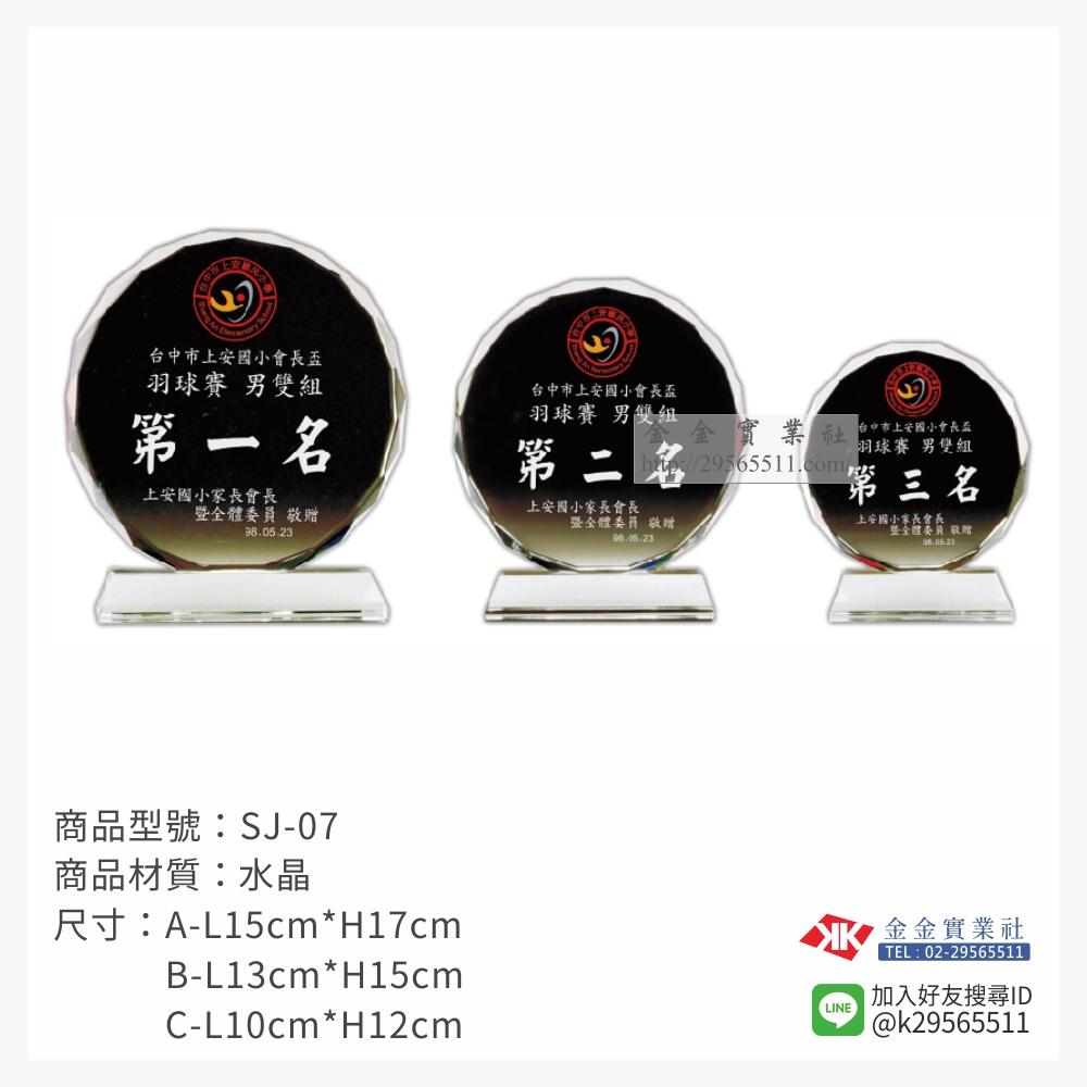 SJ-07水晶獎牌-$1000~