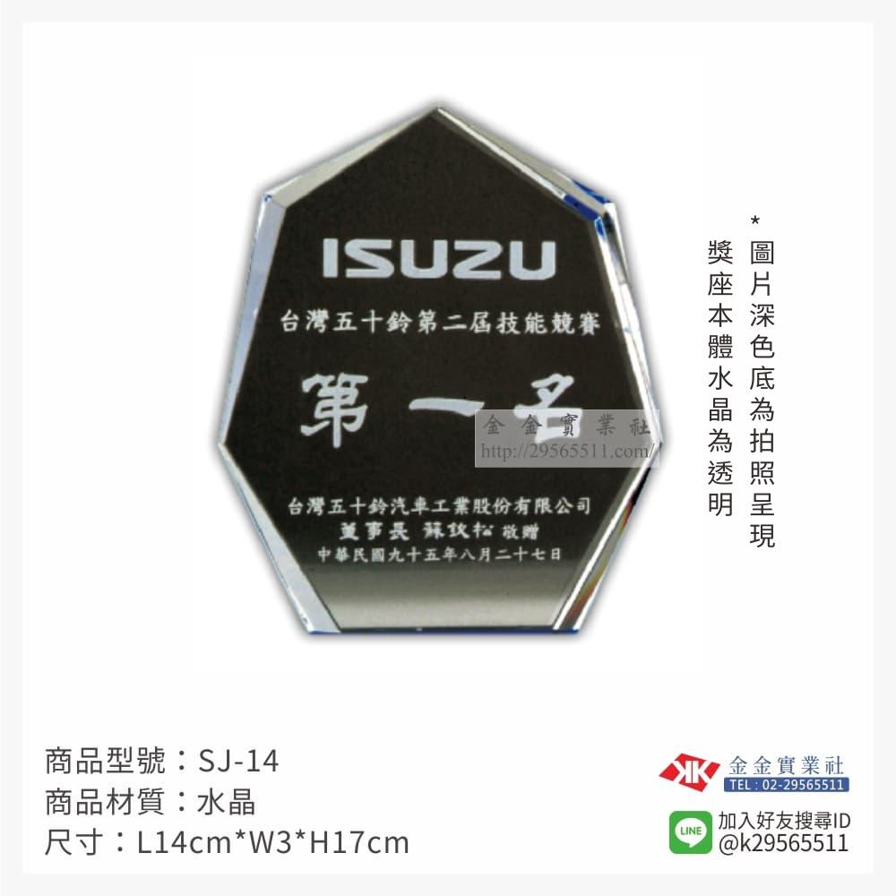 SJ-14水晶獎牌-$1200~