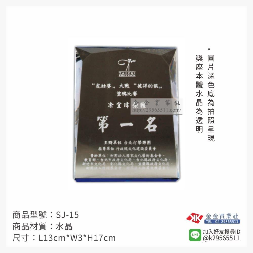 SJ-15水晶獎牌-$1200~