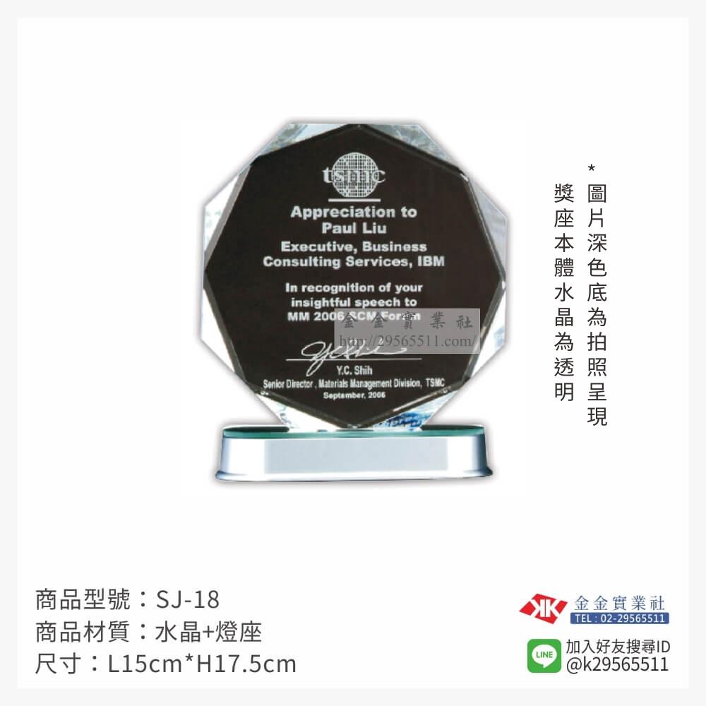 SJ-18水晶獎牌-$1300~