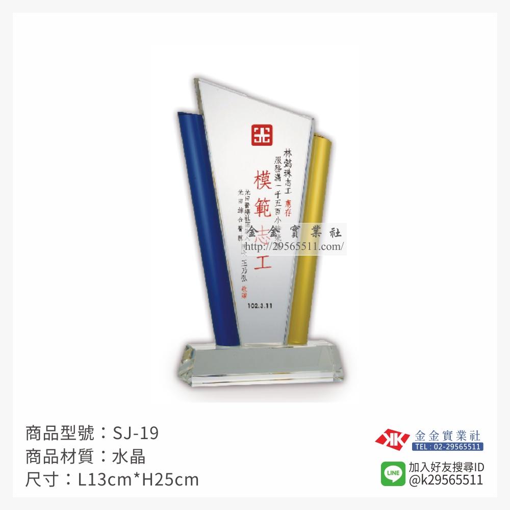 SJ-19水晶獎牌-$2000~