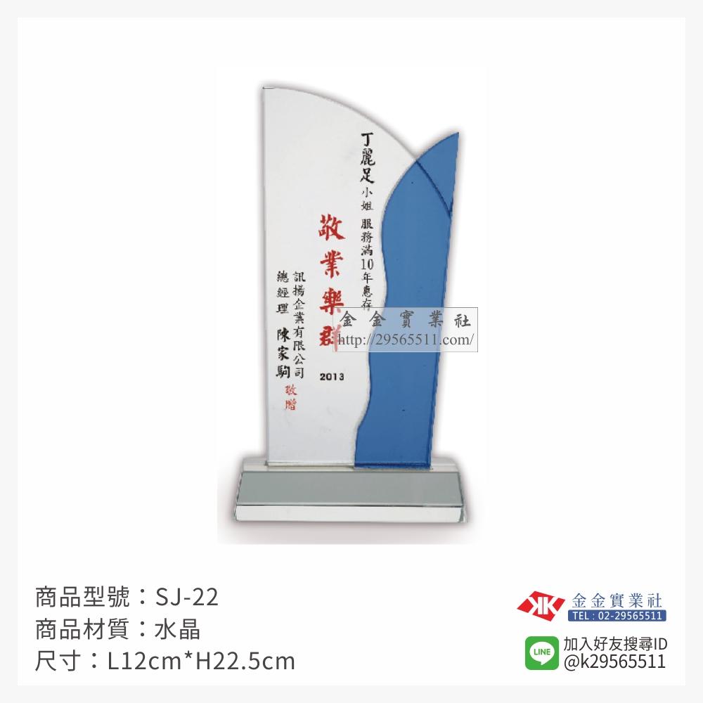 SJ-22水晶獎牌-$1400~