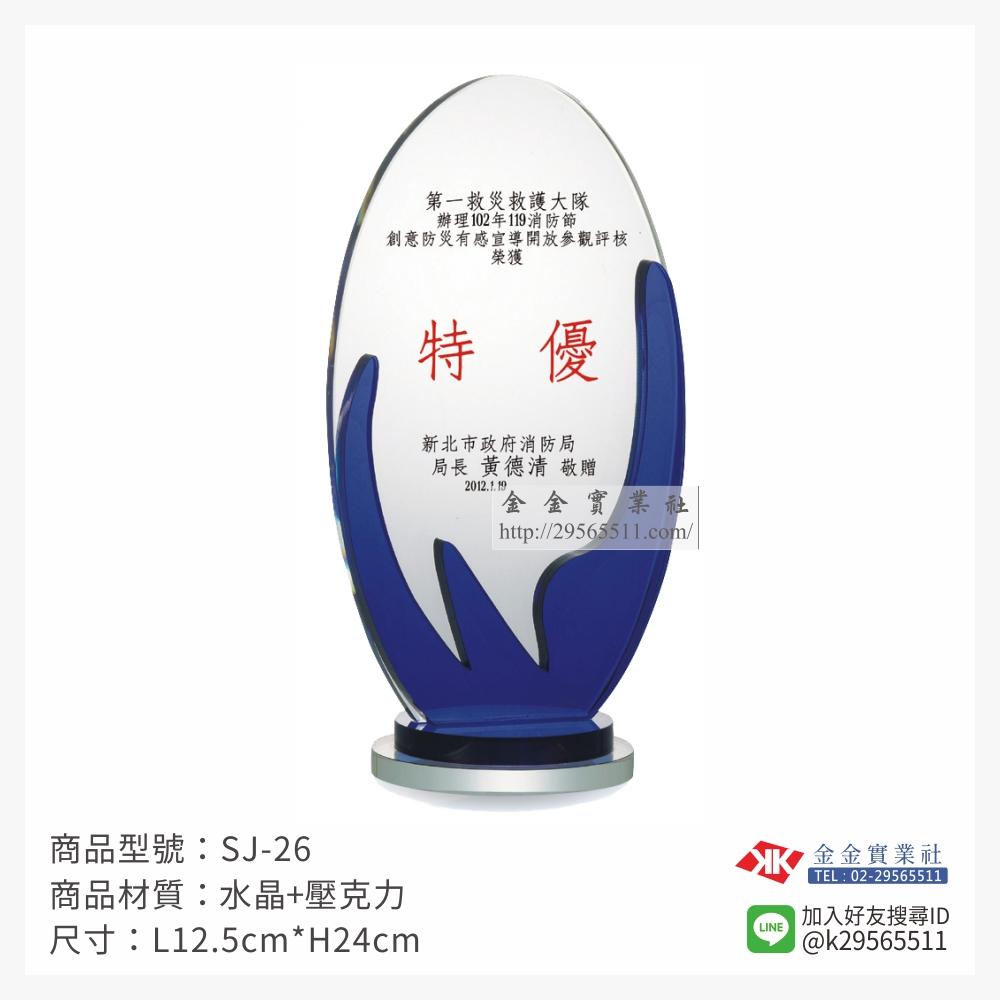 SJ-26水晶獎牌-$1350~