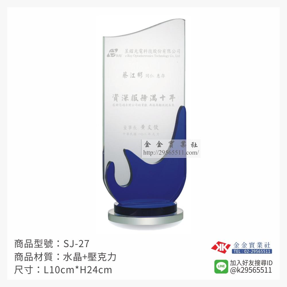 SJ-27水晶獎牌-$1350~