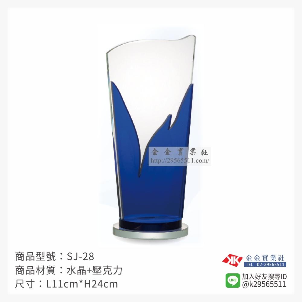 SJ-28水晶獎牌-$1350~