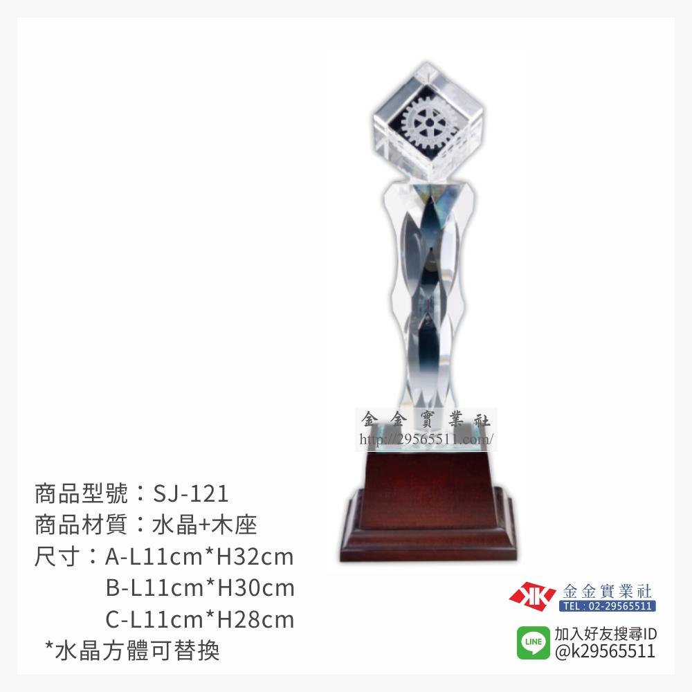SJ-121水晶獎座-$1900~