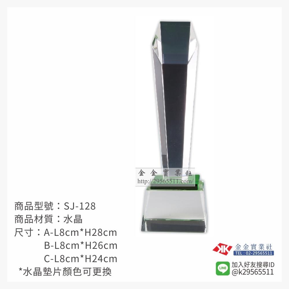 SJ-128水晶獎座-$1850~