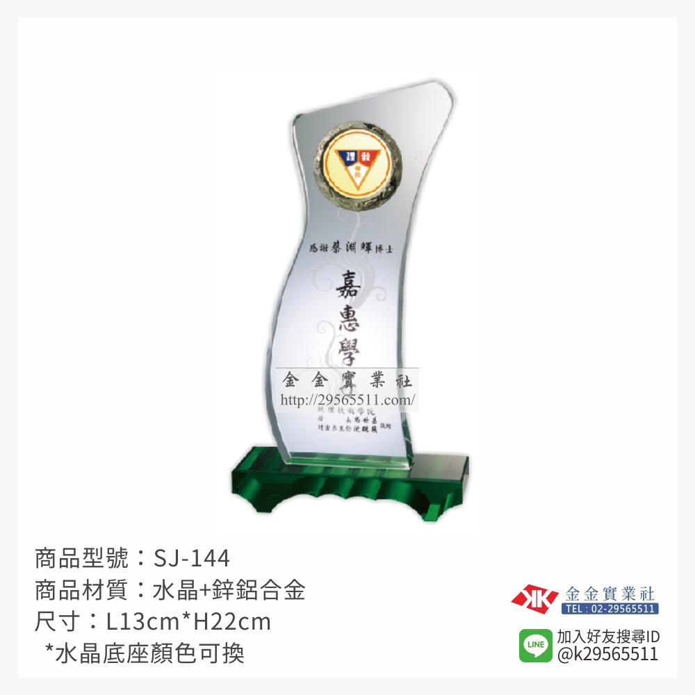 SJ-144水晶獎牌-$1900~
