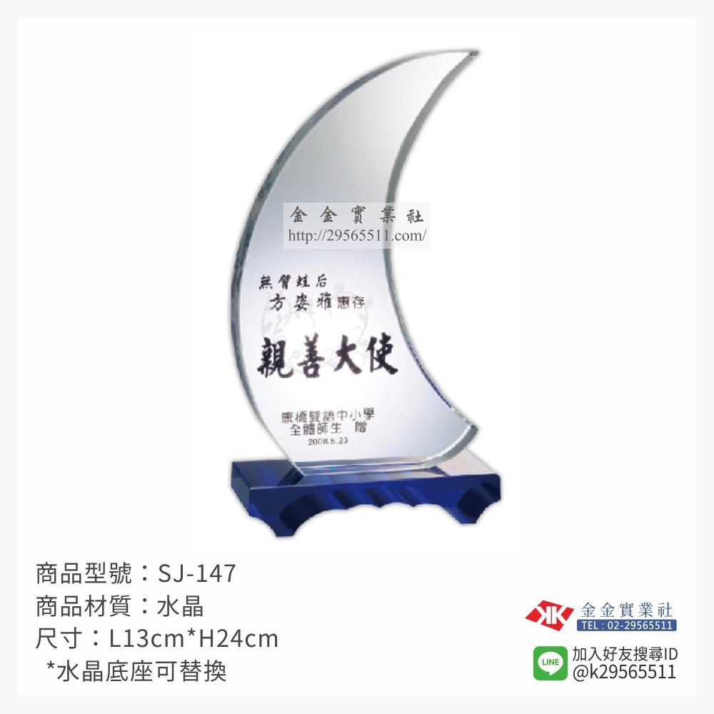 SJ-147水晶獎牌-$1750~