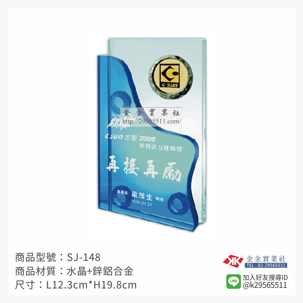 SJ-149水晶獎牌-$1300~
