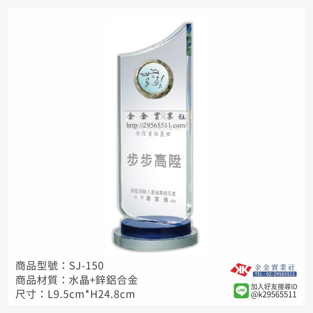 SJ-150水晶獎牌-$1300~