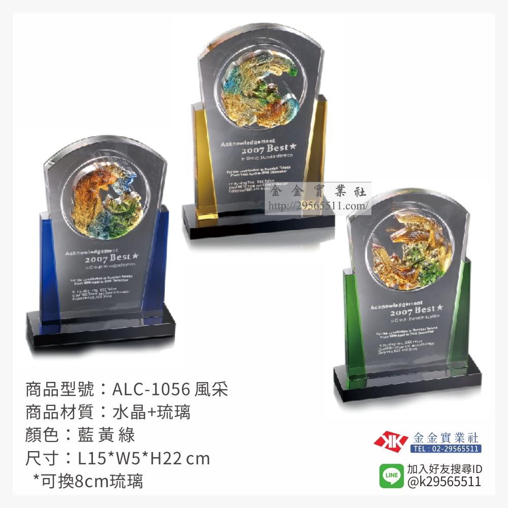 琉璃獎牌 ALC-1056