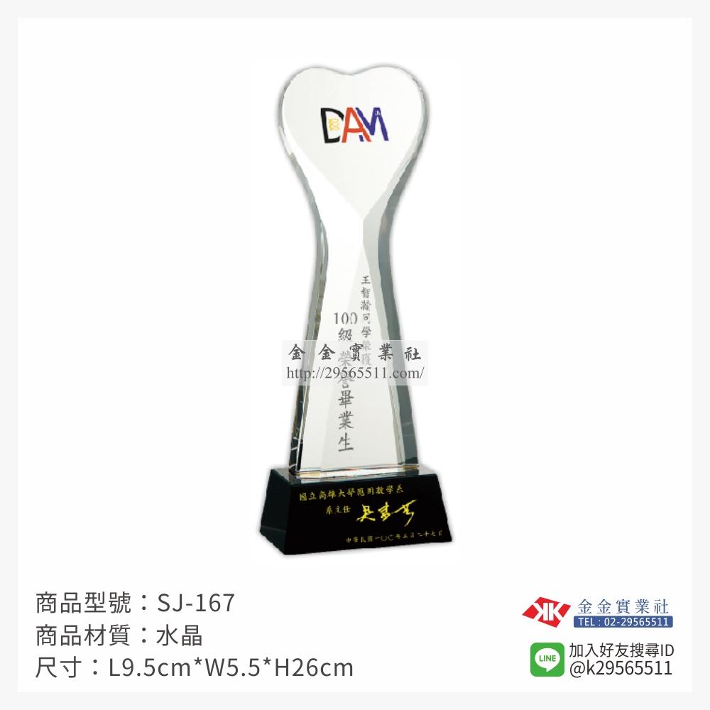 SJ-167水晶獎座-$1800~