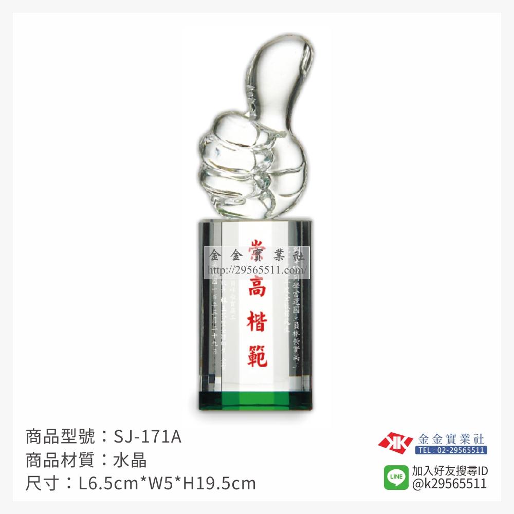 SJ-171 A水晶獎座-$1350~