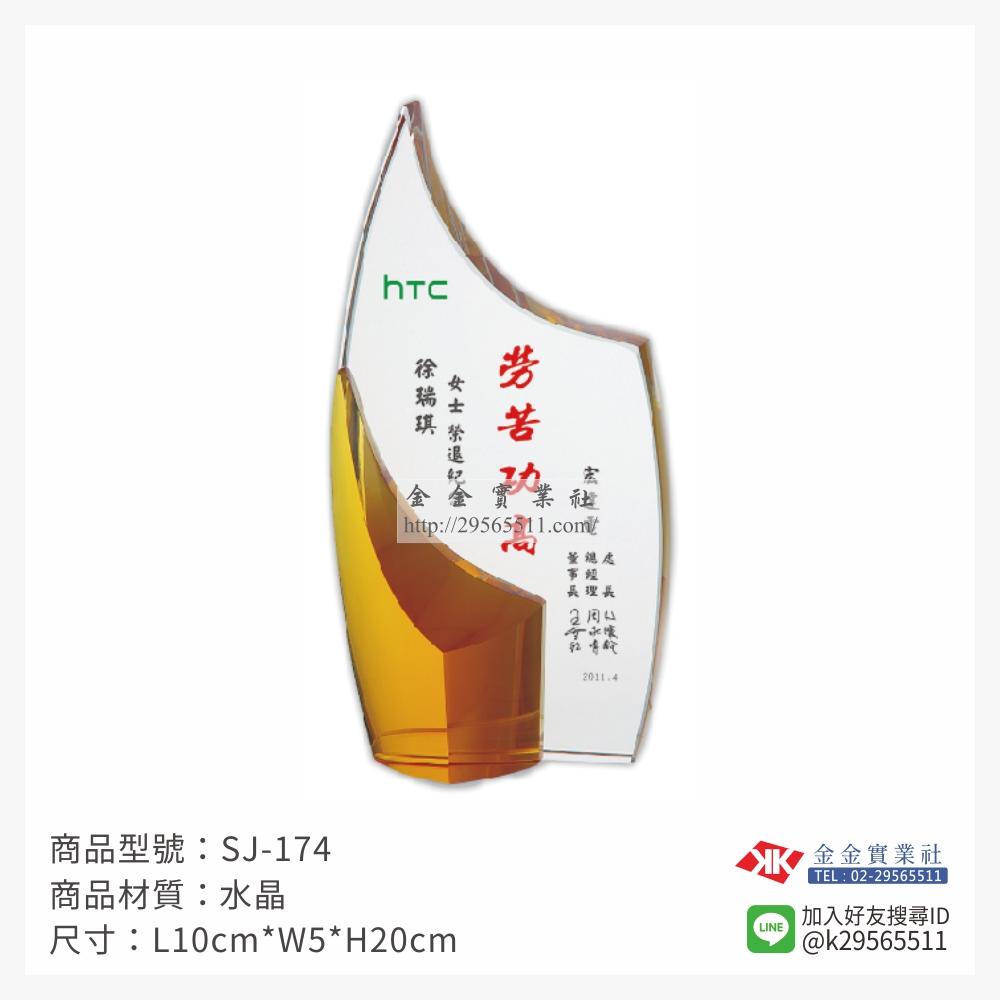 SJ-174水晶獎牌-$1850~