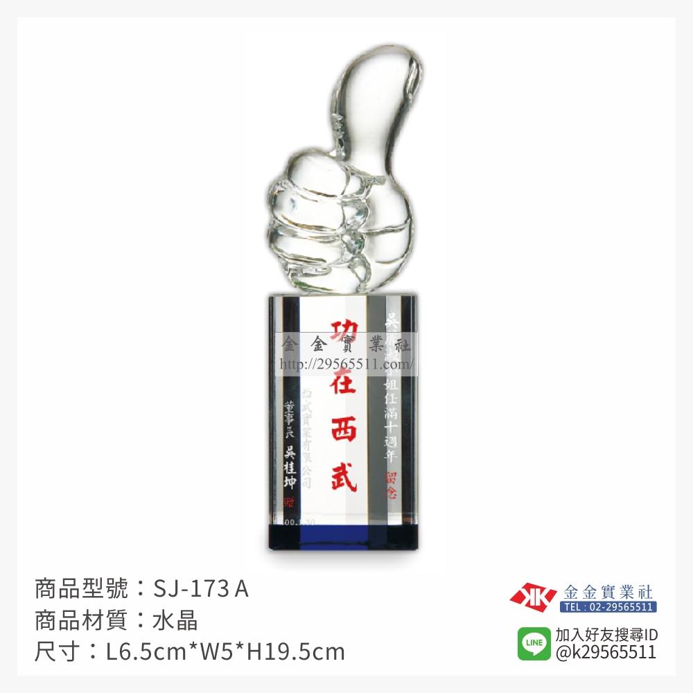 SJ-173 A水晶獎座-$1350~