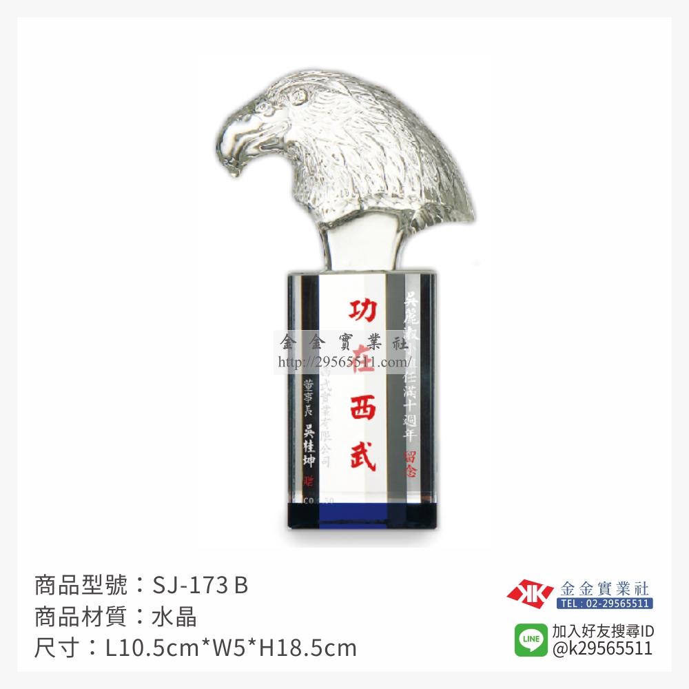 SJ-173 B水晶獎座-$1450~