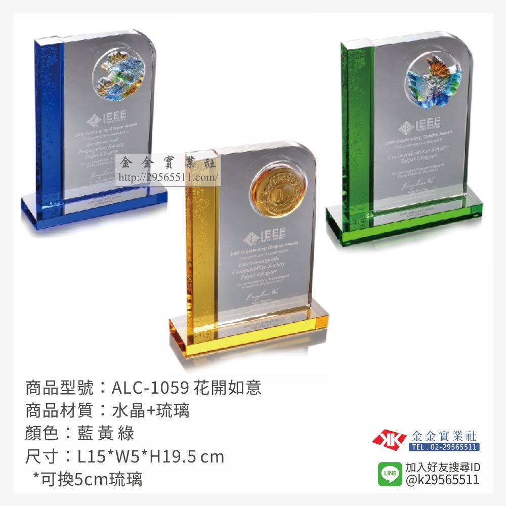 琉璃獎牌 ALC-1059