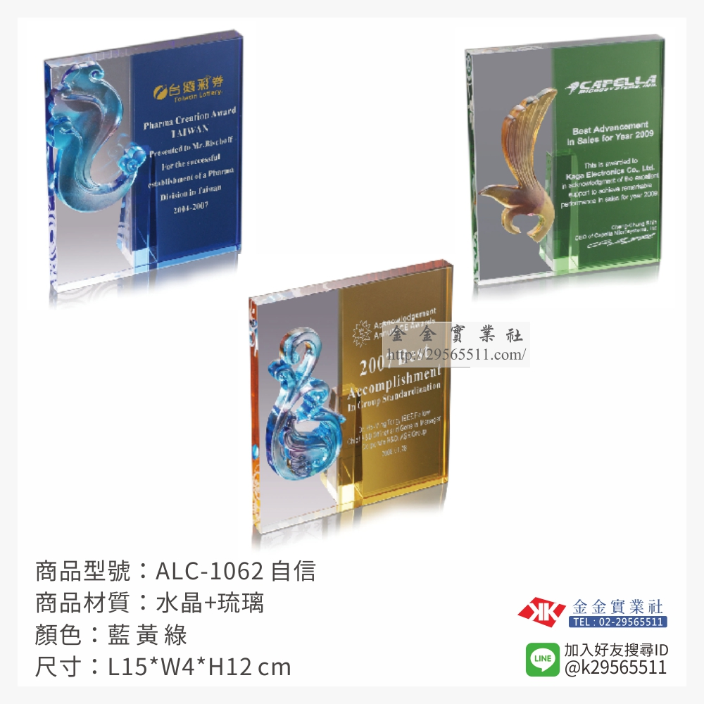 琉璃獎牌 ALC-1062