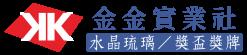 金金實業社