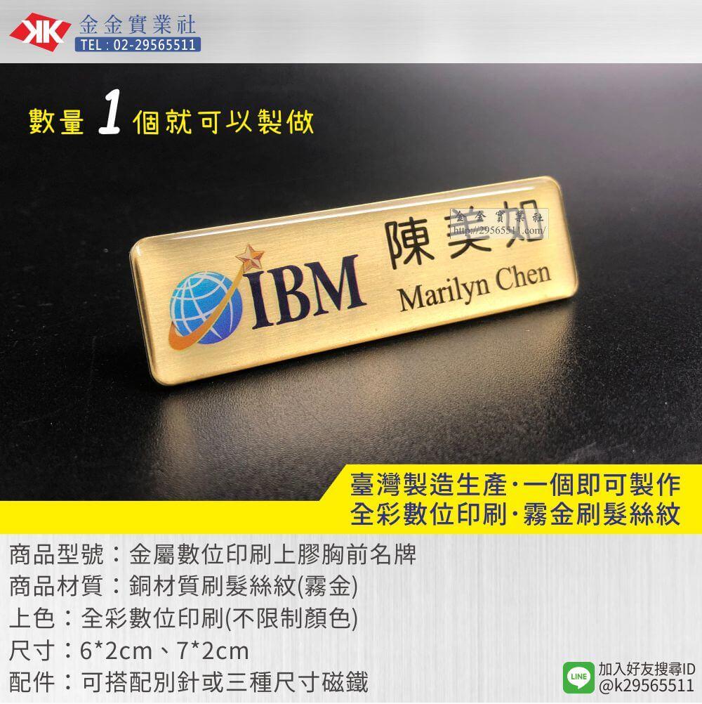IBM胸牌