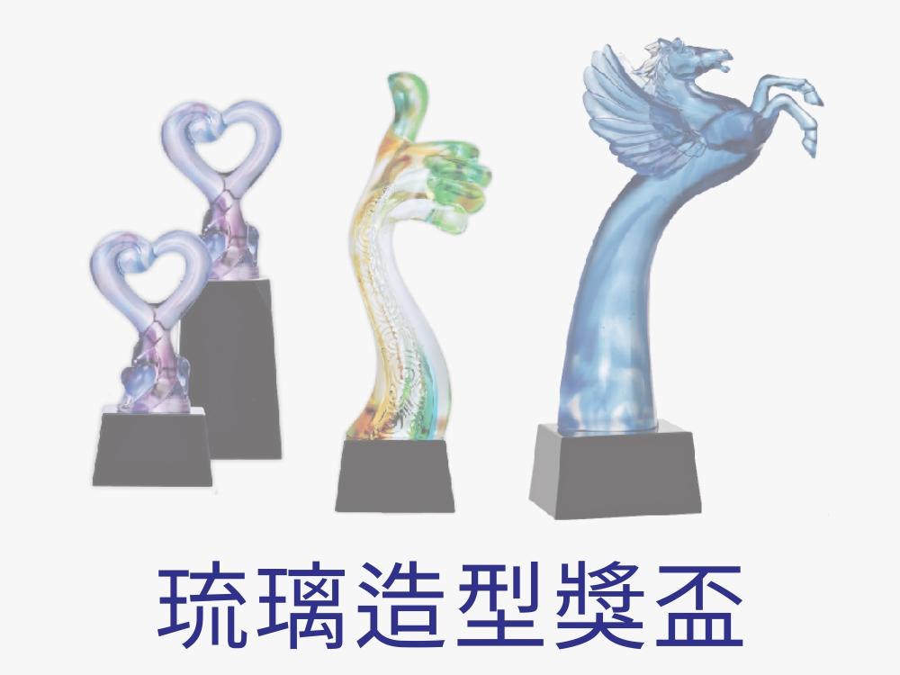 琉璃造型獎座