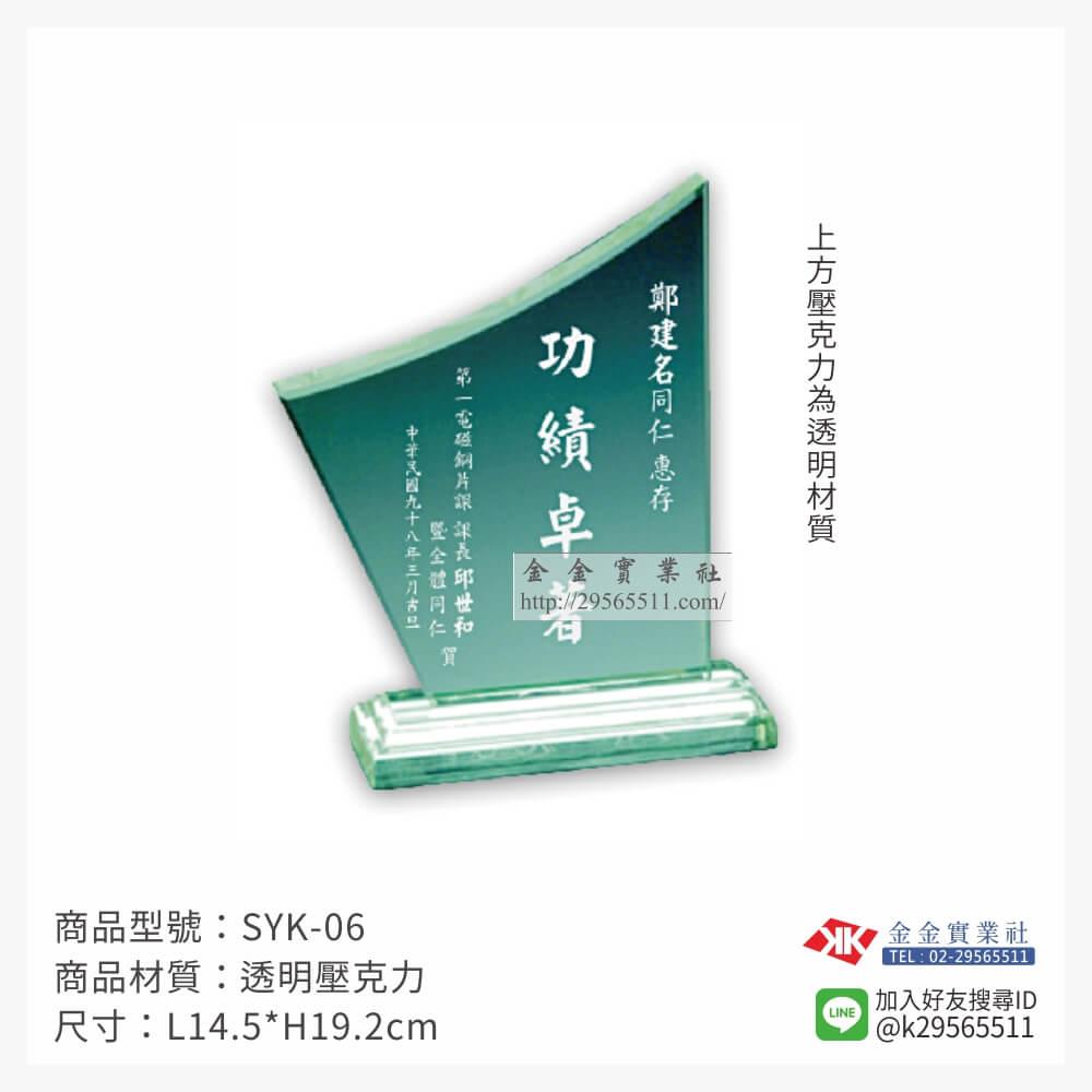 SYK-06壓克力獎牌-$750~